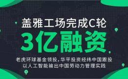 盖雅工场宣布完成 C 轮 3 亿元融资,老虎环球基金领投,以人工智能输出中国劳动力管理实践