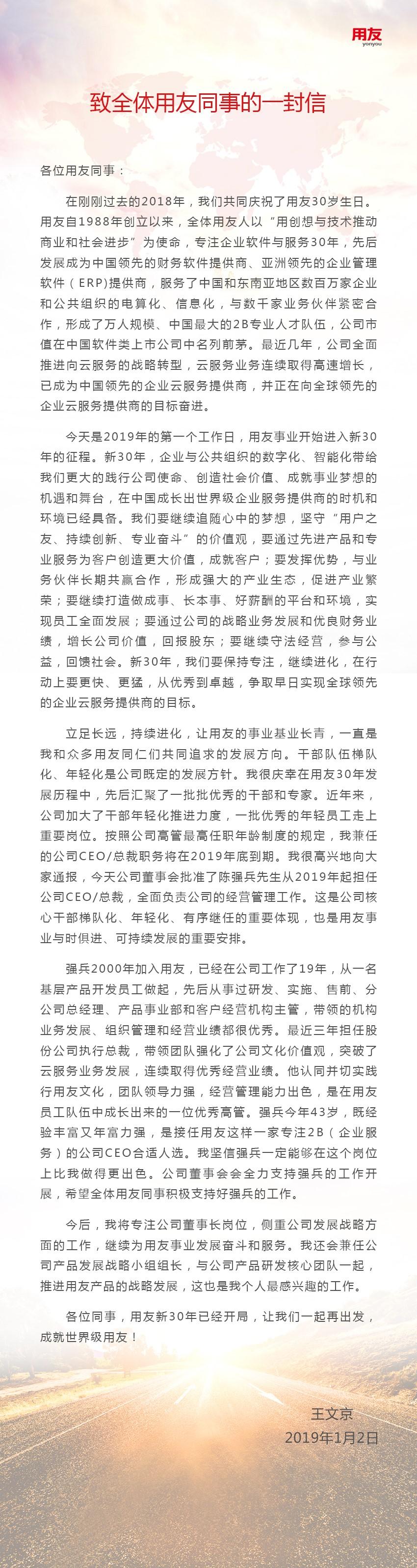 王文京辞任用友网络CEO 发表致全体用友同事的一封信