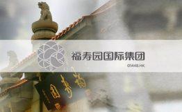 隐形行业冠军——福寿园选择泛微OA