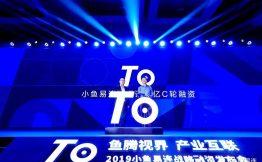 小鱼易连获腾讯数亿C轮投资 云视频布局产业互联网
