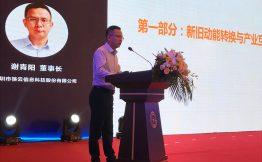 FEC筷云深度解析产业互联网背景下的企业数字化转型