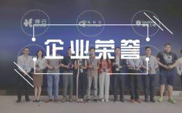 """慧策入选""""2019爱分析·中国企业云科技服务商50强"""""""