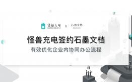 石墨文档签约   携手怪兽充电,有效优化企业内协同办公流程