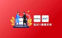 签约快讯   餐饮百强品牌亚惠美食选择乐才,实现全方位劳动力数字化管理