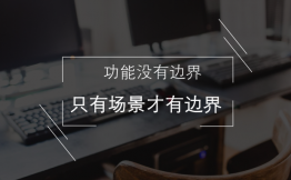 深度   SaaS 如何叫好又叫座?(罗旭闭门会)
