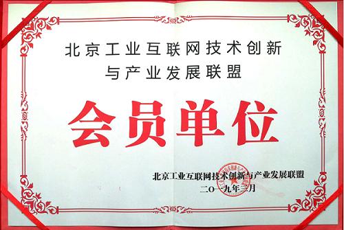 北京工业互联网技术创新与产业发展联盟.png