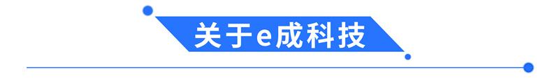 关于e成_副本.jpg