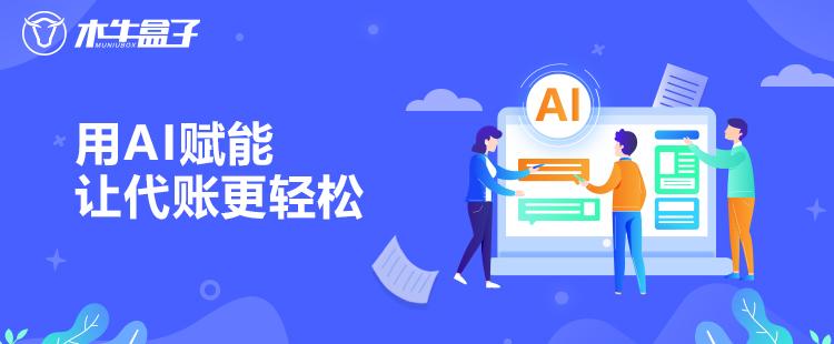 01用AI赋能让代账更轻松.jpg