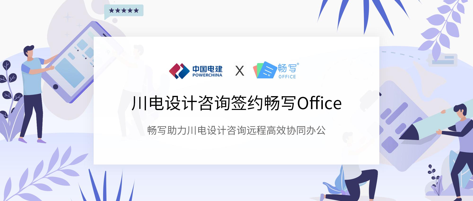四川电力微信图片_20200205182302.jpg