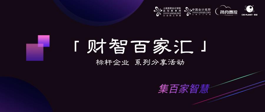 财智百家汇头图_公众号封面首图_2020-03-16-0.jpeg