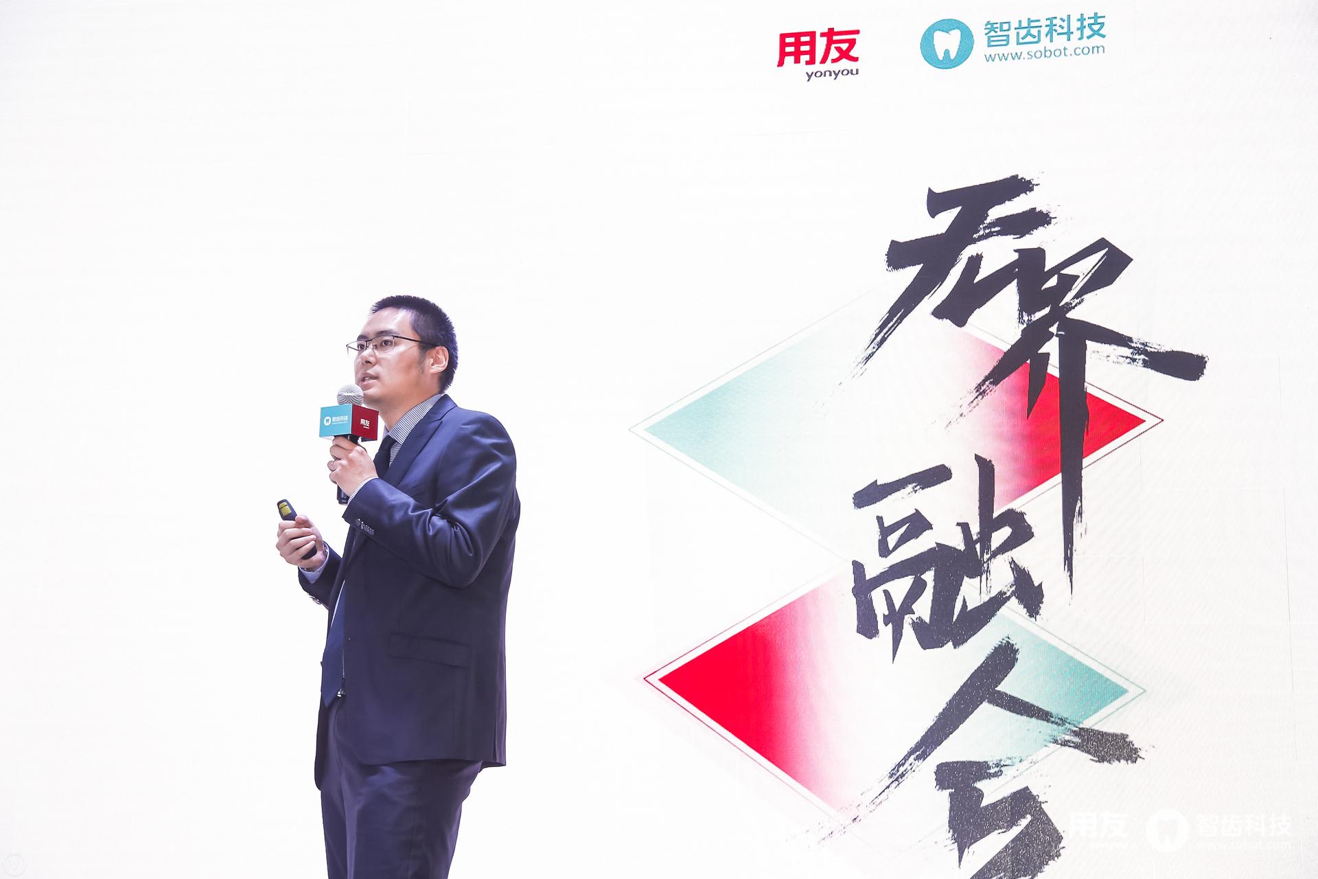 智齿科技联合创始人兼CEO徐懿致辞.jpg