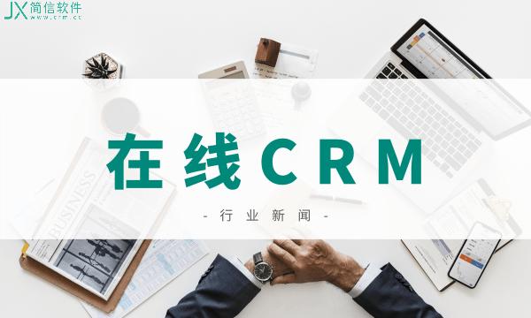在线CRM.png