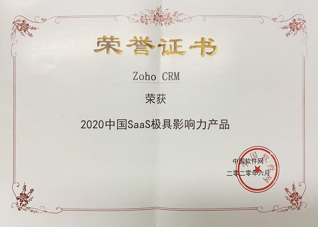 2020中国极具影响力产品:Zoho CRM.jpg