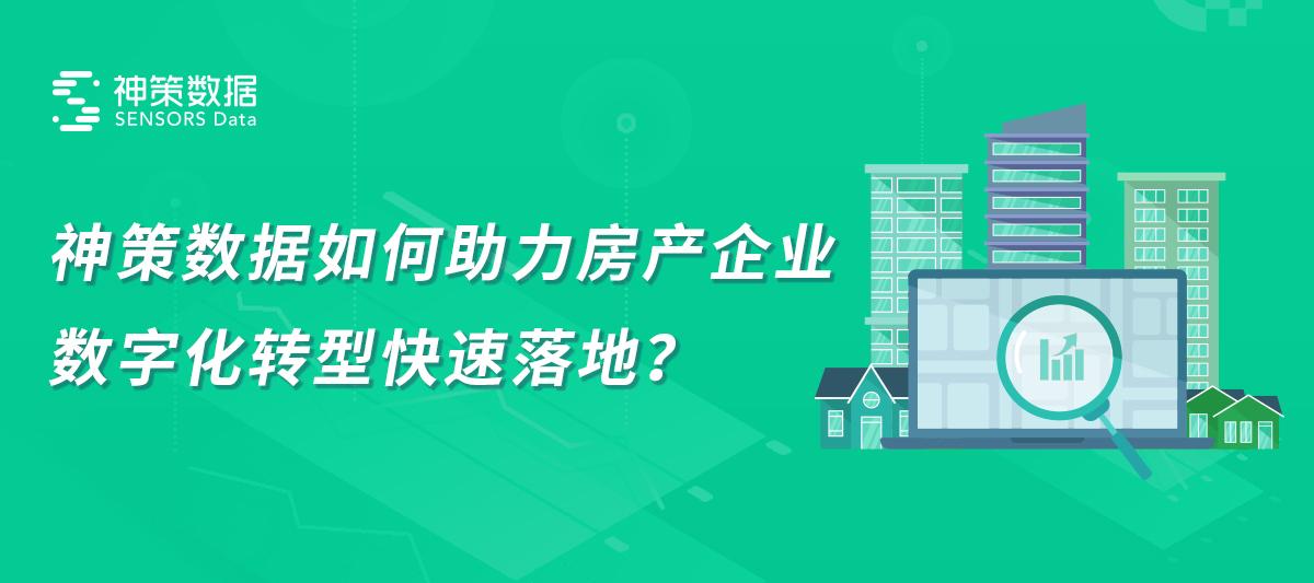 神策数据如何助力房产企业数字化转型快速落地?(1).jpg
