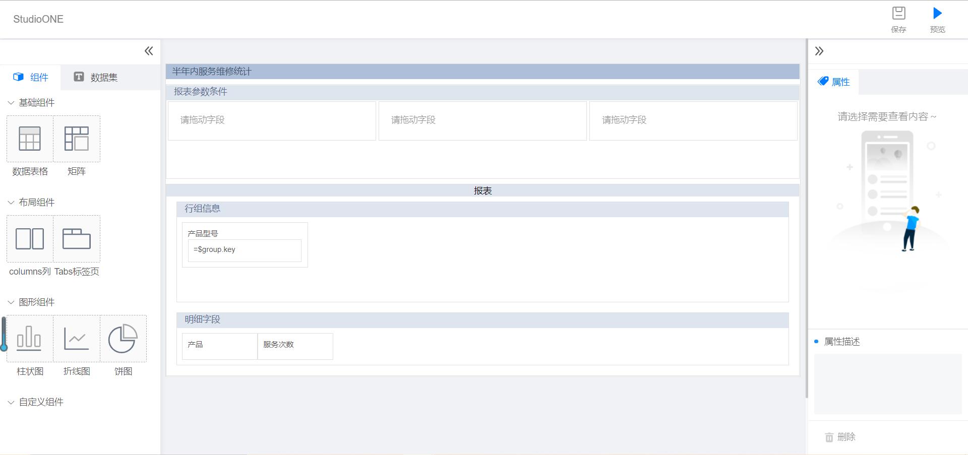 瑞云服务云报表设计器图.png