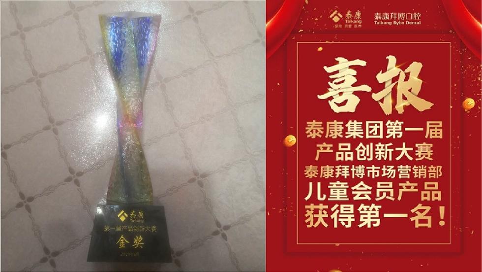1瑞泰信息助力泰康拜博口腔获得泰康集团第一届产品创新大赛一等奖.jpg