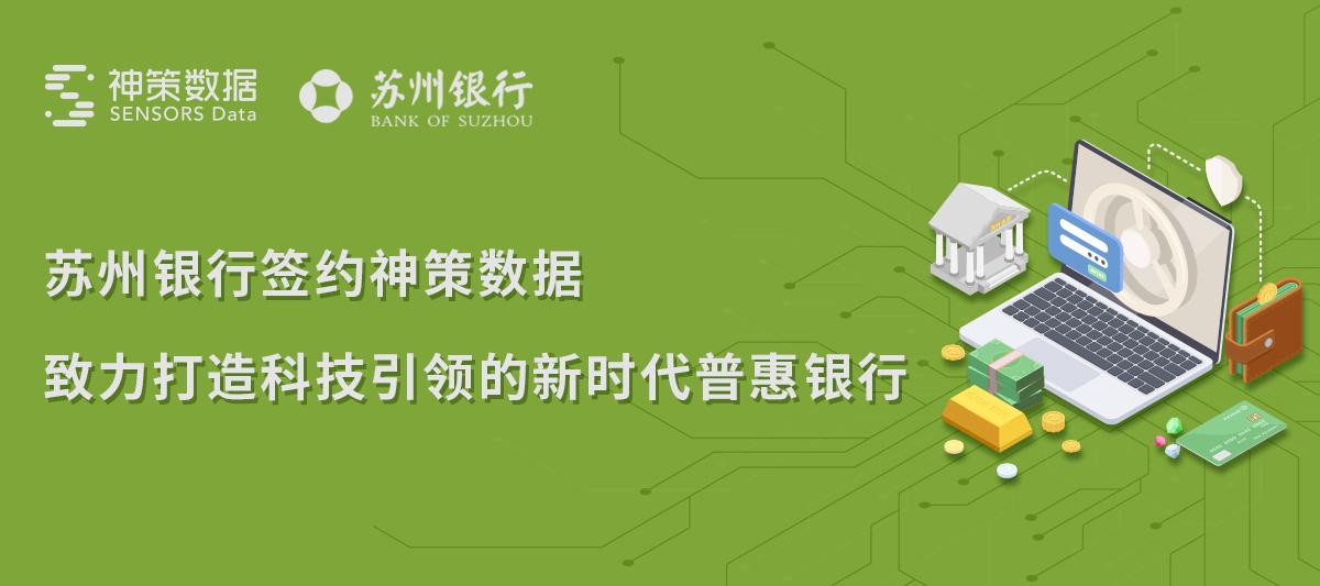 _《苏州银行签约神策数据,致力打造科技引领的新时代普惠银行》(1).jpg