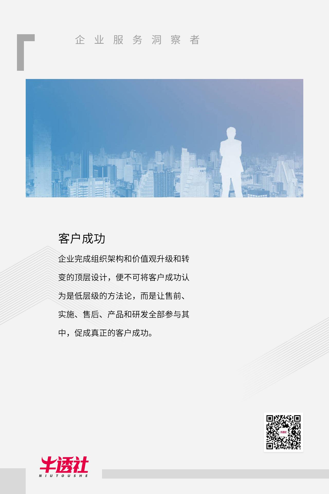 蓝驰客户成功长海报.jpg