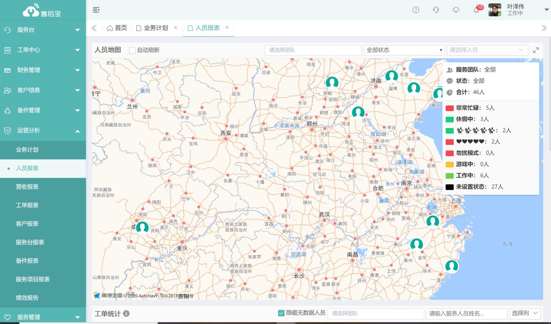 人员地图中显示人员所在位置,可以根据团队及工作状态筛选.png