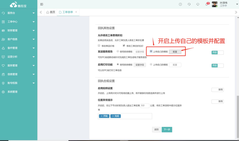在配置服务报告的位置,下载当前工单类型的字段.png