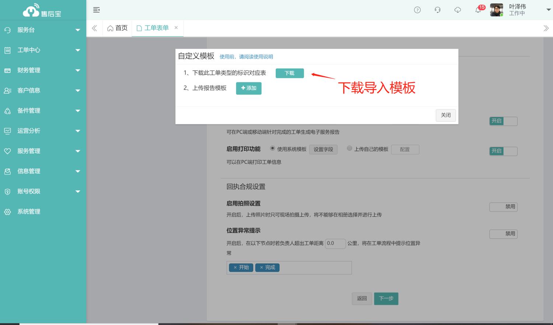 自定义格式服务报表.png